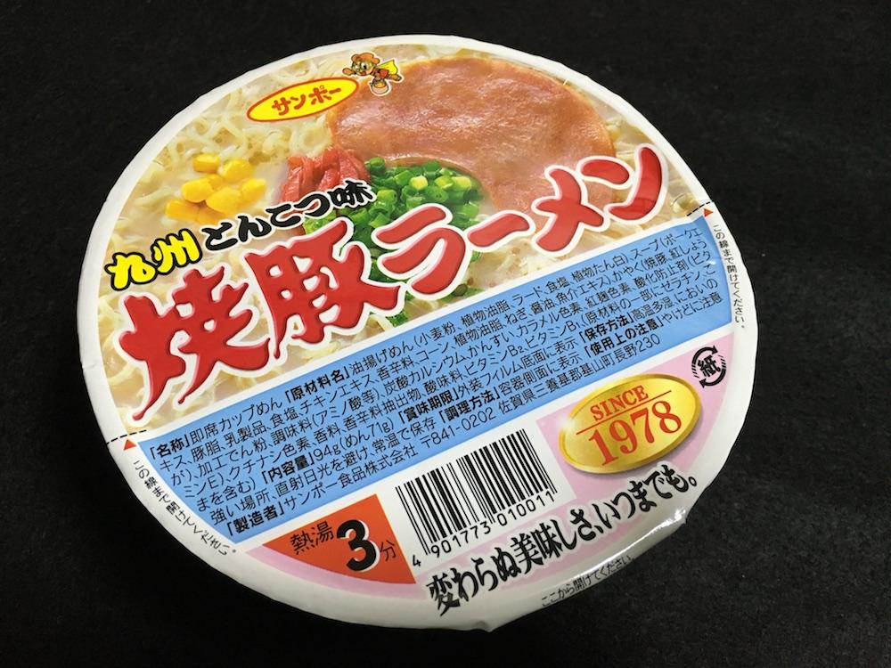 サンポー焼豚ラーメン 77円