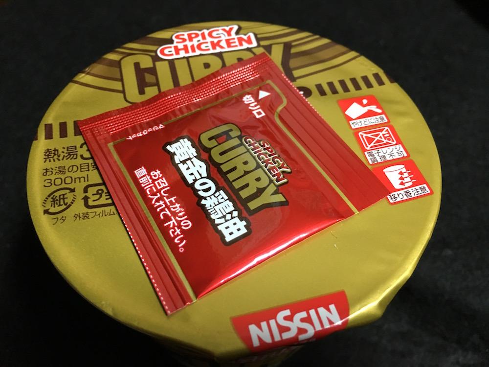 カップヌードル 黄金の鶏油付きスパイシーチキンカレー