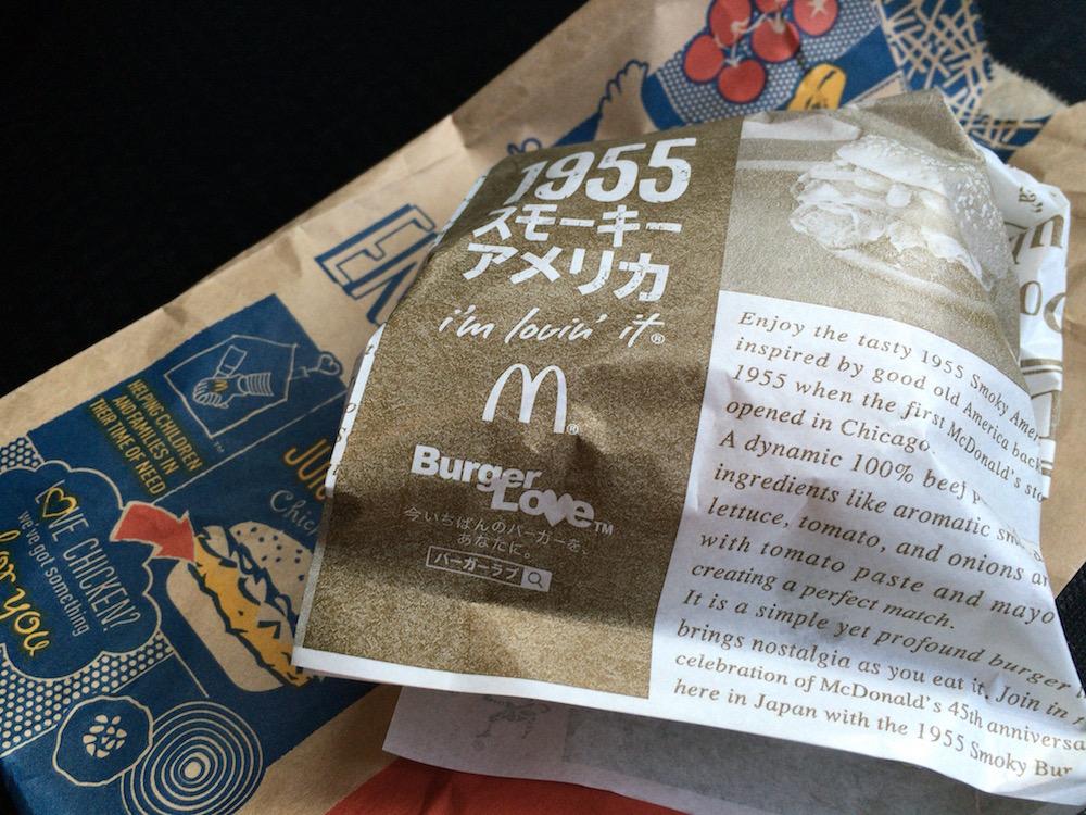 マクドナルド 1955 スモーキーアメリカ 包装紙