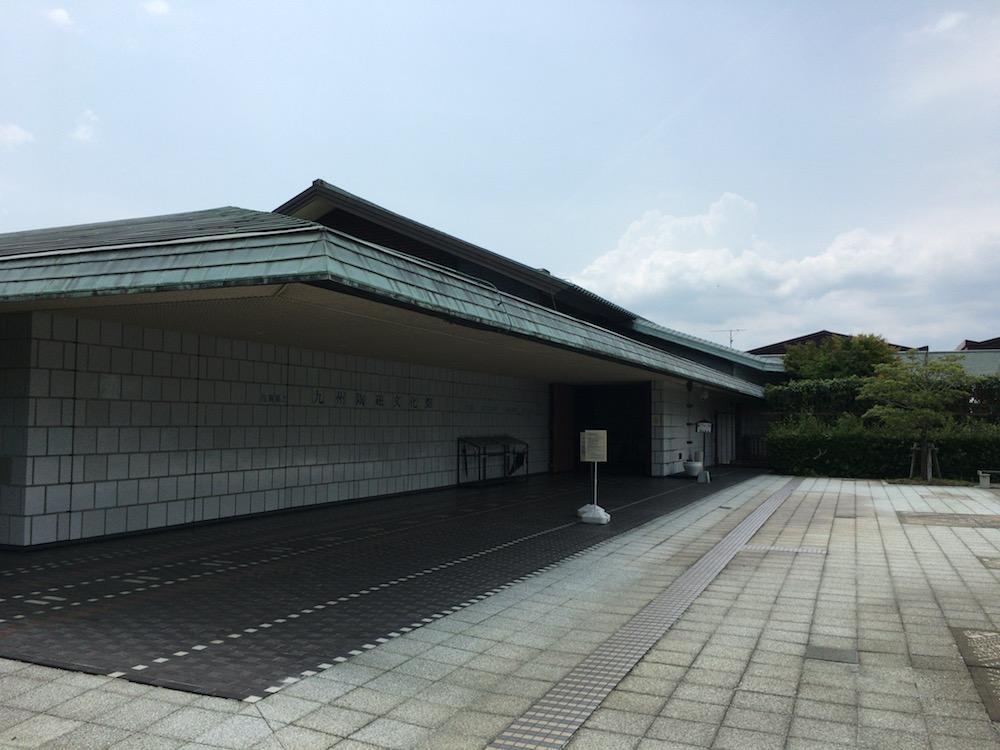 佐賀県立九州陶磁文化館