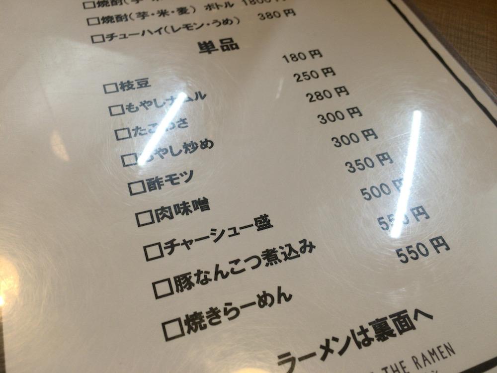 マキザラーメン Maki The Ramen 2016.8 単品メニュー
