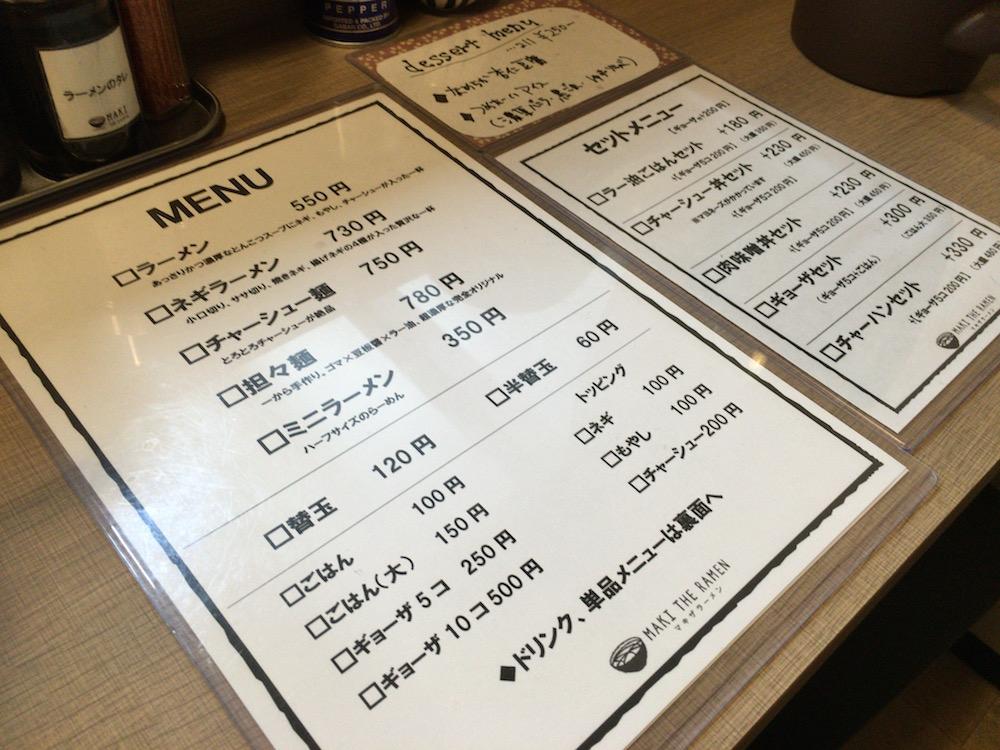 マキザラーメン Maki The Ramen  2016.8ラーメンメニュー