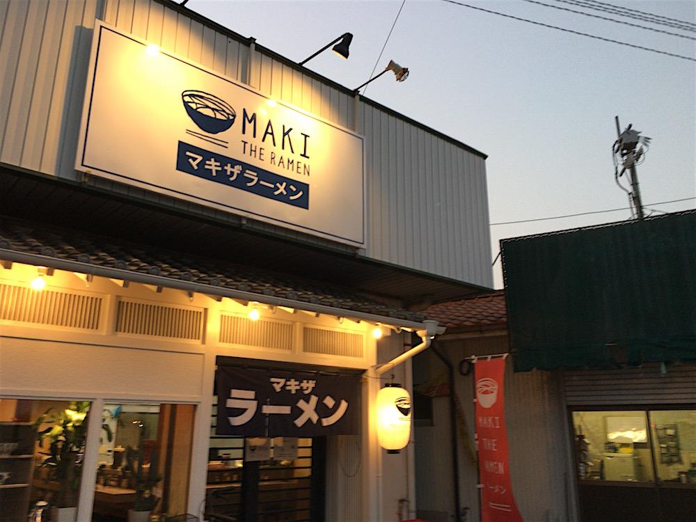 マキザラーメン Maki The Ramen