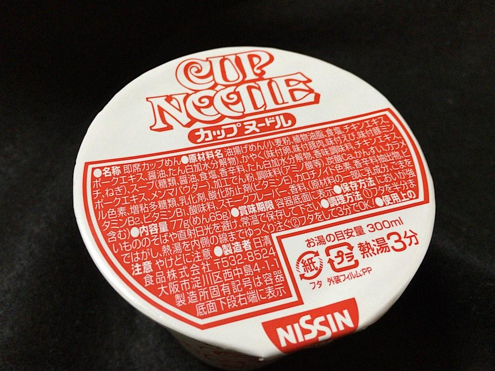 人気ラーメン店店主122人が美味しいと思うカップ麺No.1 カップヌードルシリーズ