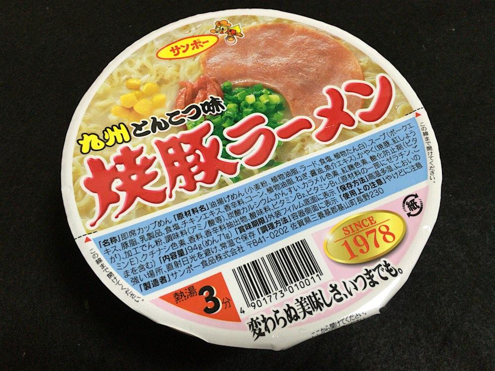 サンポー焼豚ラーメン 2016