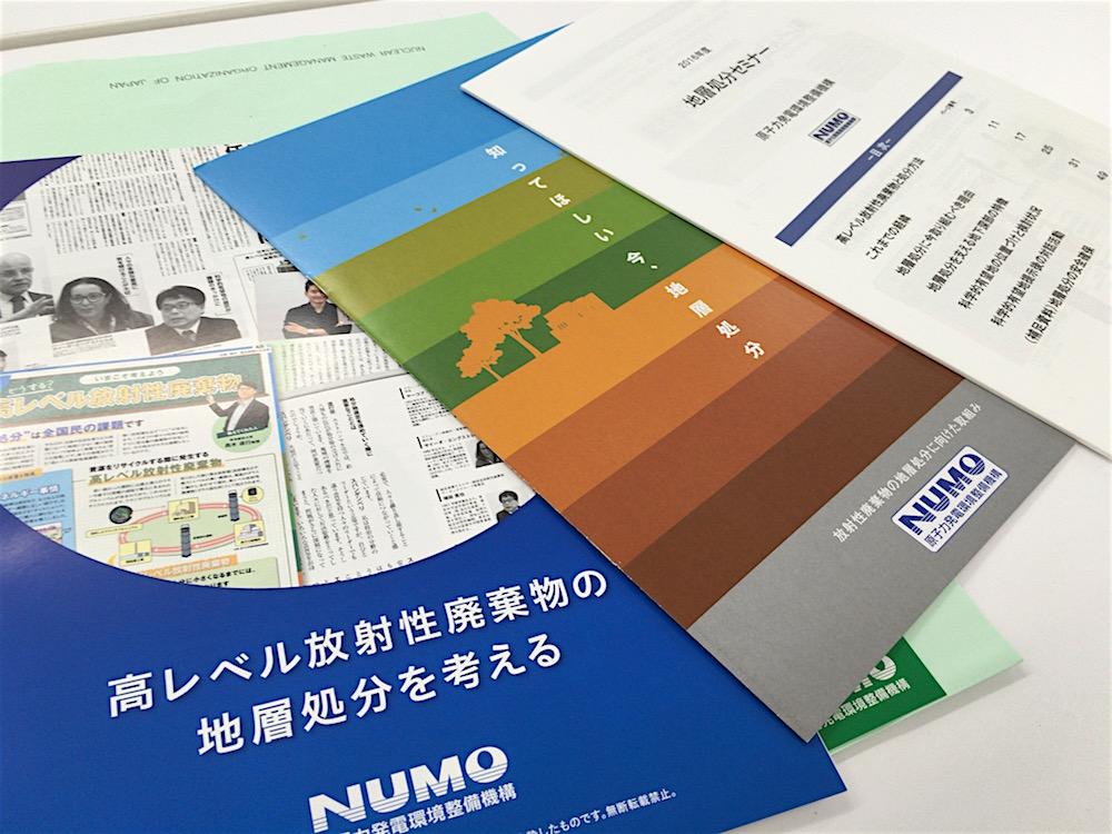 地層処分セミナー in 佐賀 資料