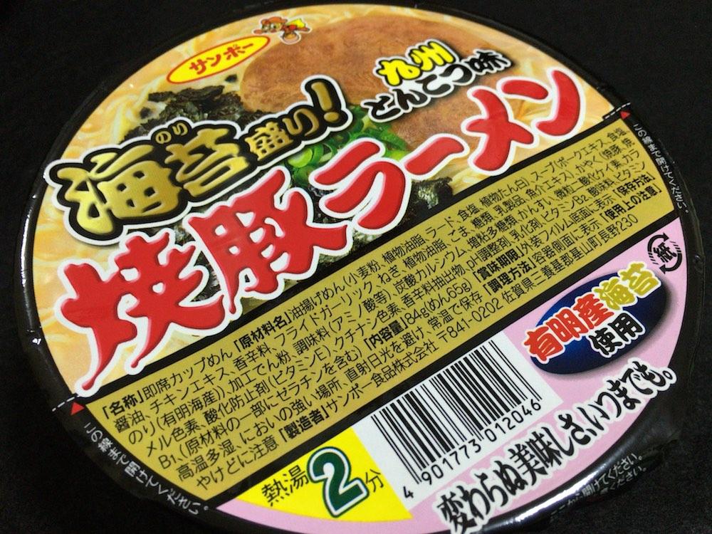 サンポー焼豚ラーメン 海苔盛り パッケージ