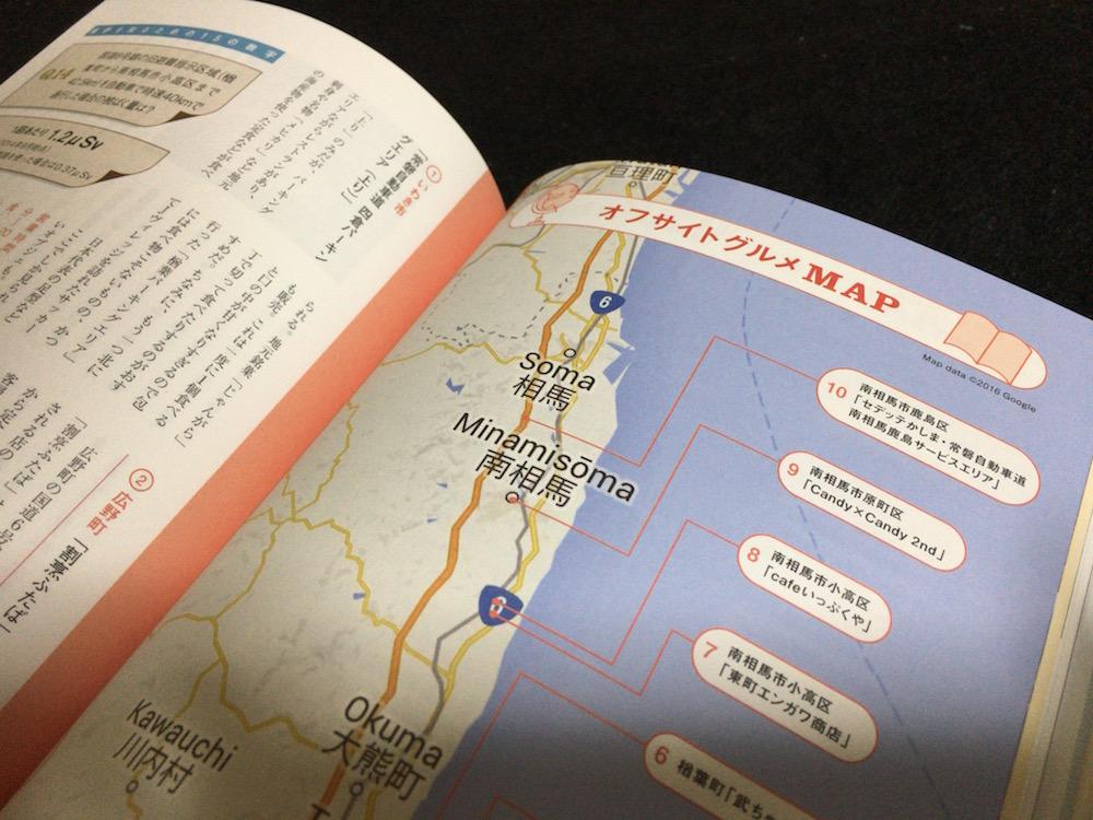 福島廃炉図鑑 オフサイトグルメマップ