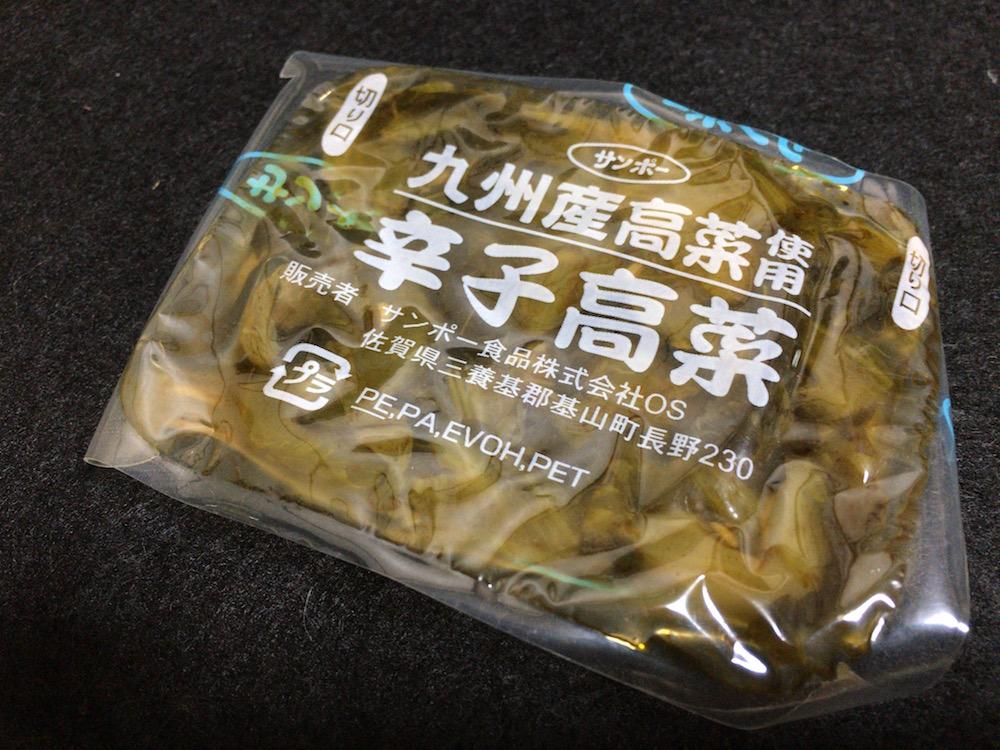 サンポー高菜ラーメン 辛子高菜