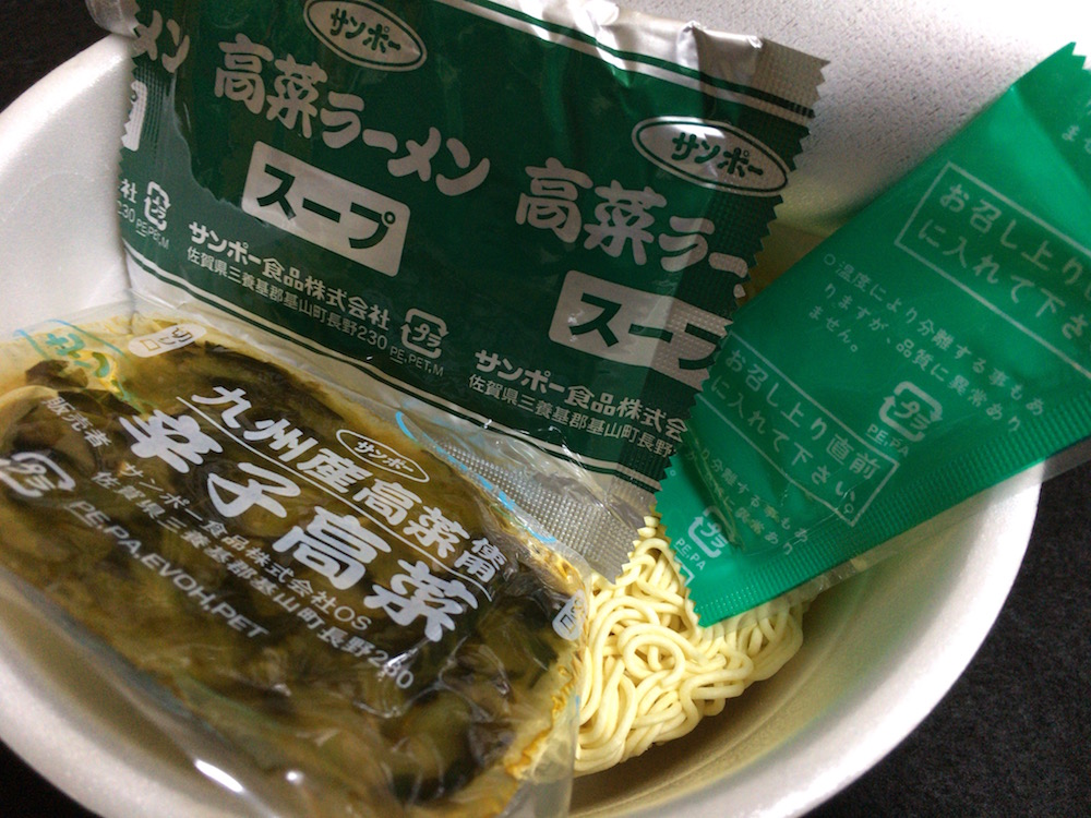 サンポー 高菜ラーメン 中身