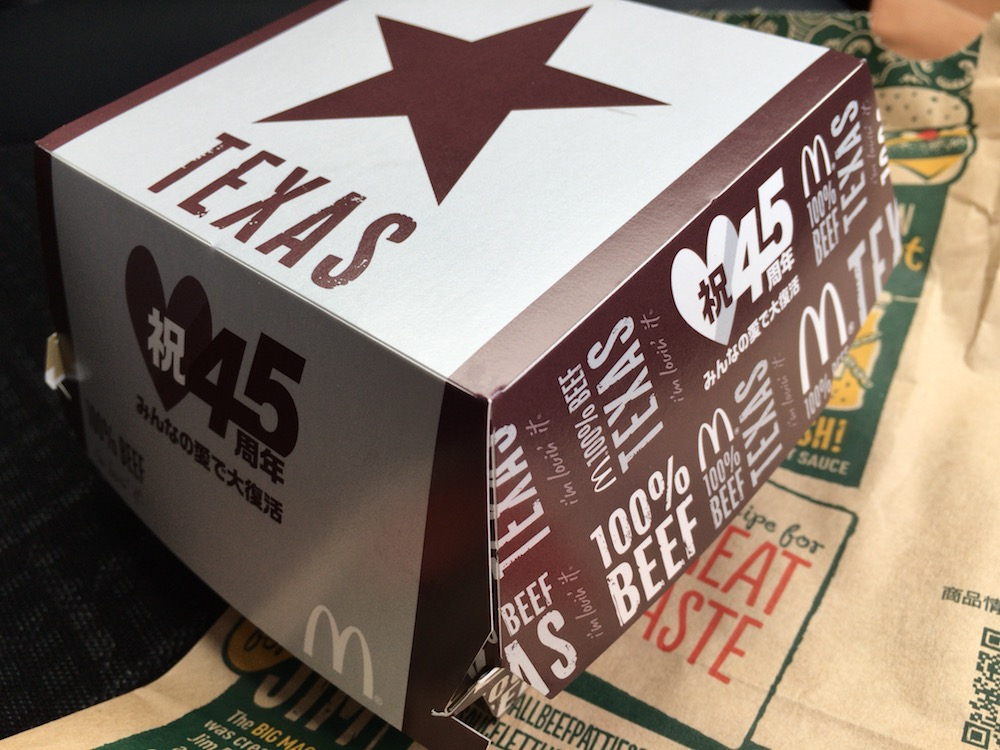 45周年復刻版 テキサスバーガー 箱
