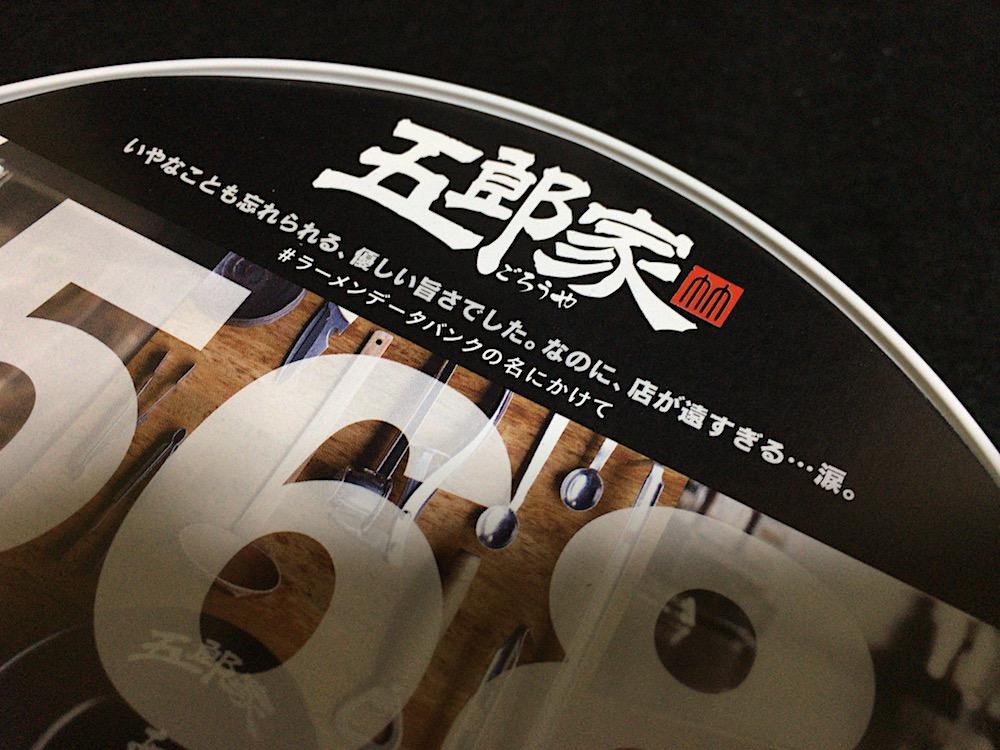 渡辺製麺 五郎家(568)しょうゆ豚骨