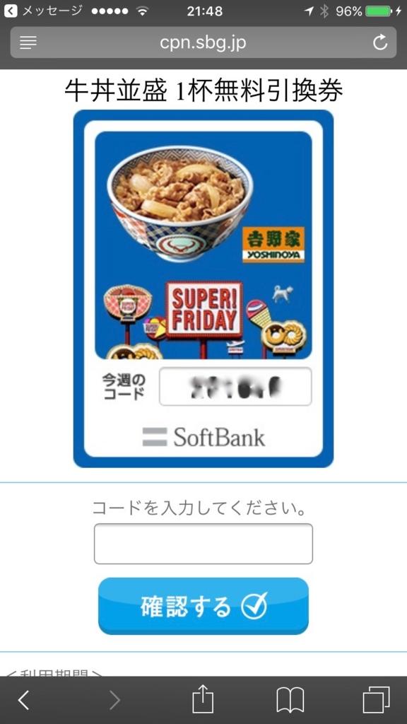 ソフトバンクSUPER FRIDAY 牛丼1杯無料 カウントダウン