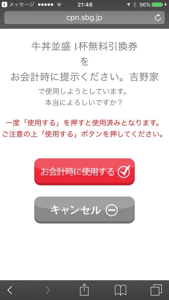 ソフトバンクSUPER FRIDAY 牛丼1杯無料