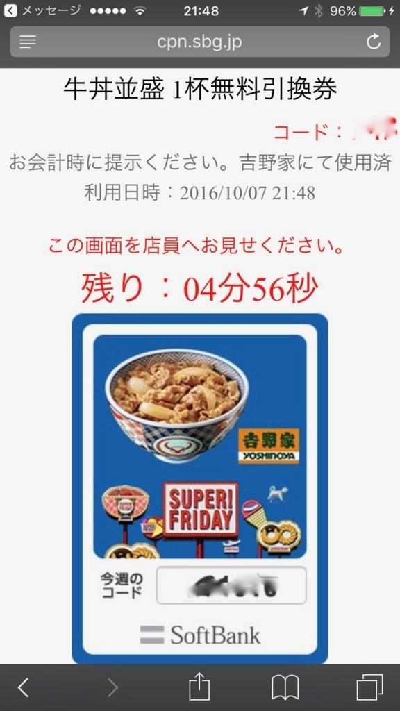 ソフトバンクSUPER FRIDAY 牛丼1杯無料 残り時間