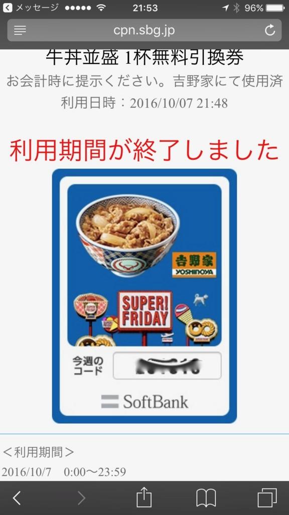 ソフトバンクSUPER FRIDAY 牛丼1杯無料 利用期間が過ぎました