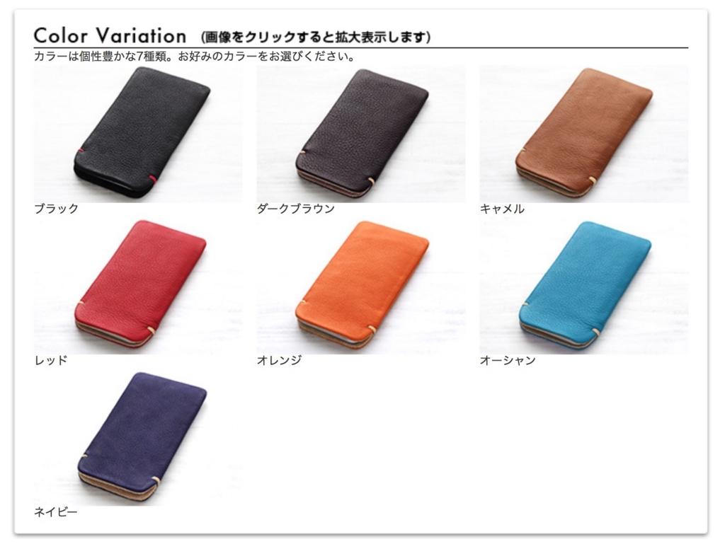 ありん iPhone7 Plus本革レザースリーブケース 全7色