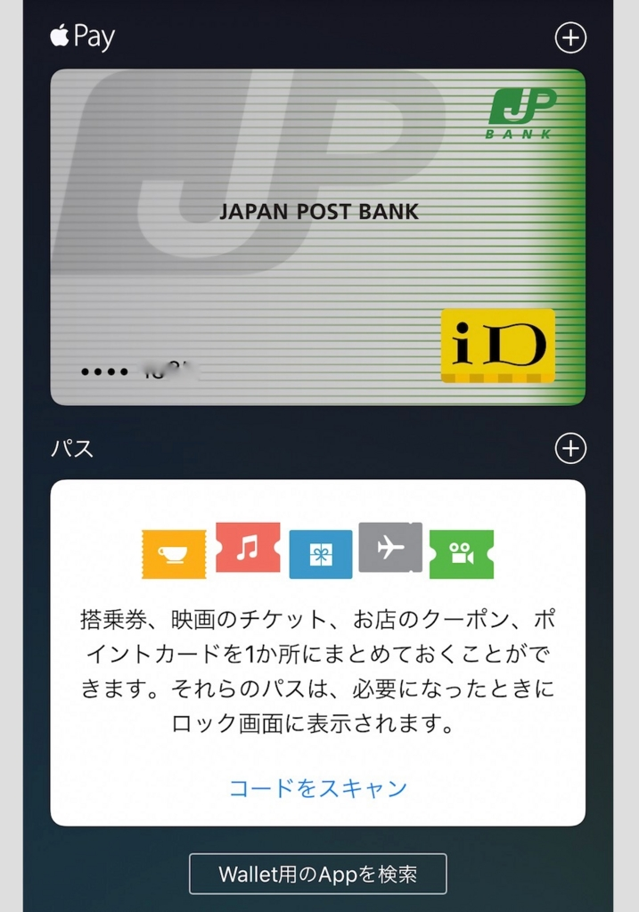 Apple Pay JP BANK カード VISA