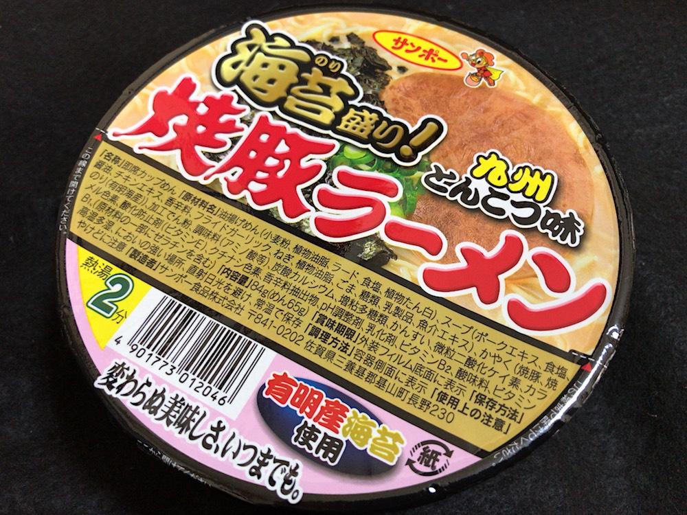 焼豚ラーメン 海苔盛り