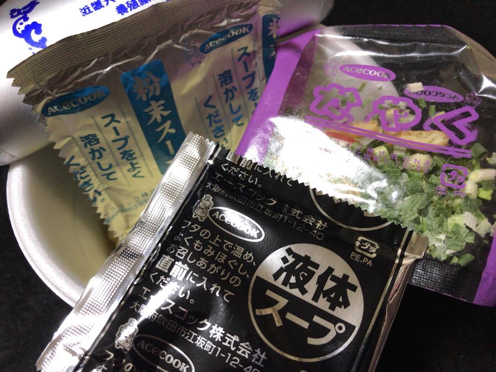 近畿大学水産研究所×つるとんたん監修 スーパーカップ1.5倍 近大マグロ使用 魚だしカレーうどん 中身