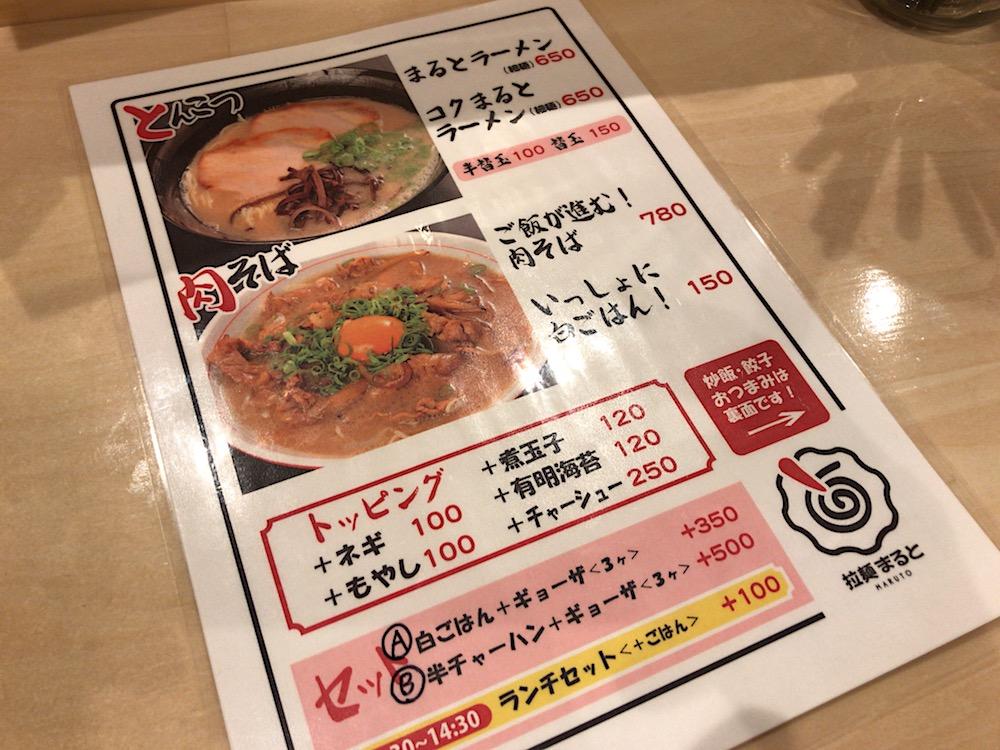拉麺まると メニュー