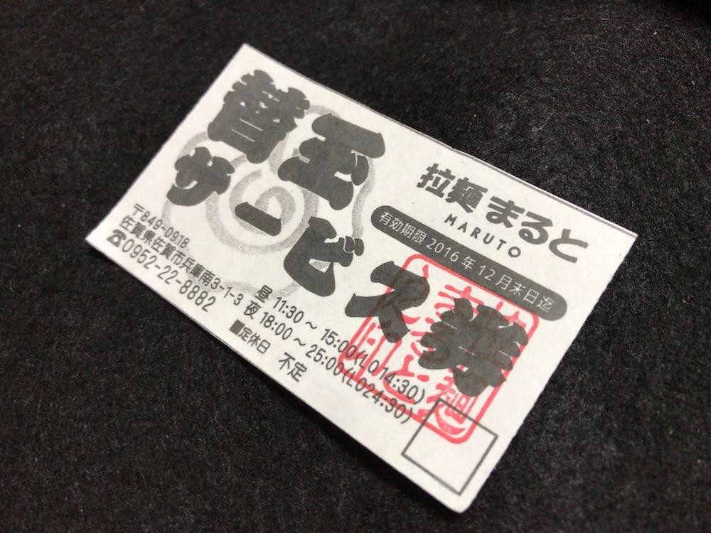 拉麺まると 替え玉サービス券