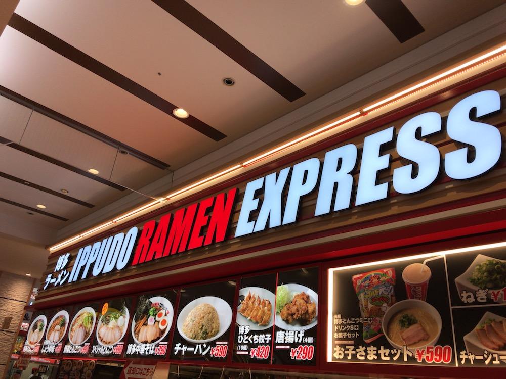 IPPUDO RAMEN EXPRESS ゆめタウン佐賀店