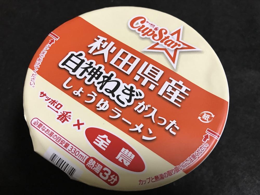 サッポロ一番×全農 カップスター 秋田県産白神ねぎが入った しょうゆラーメン