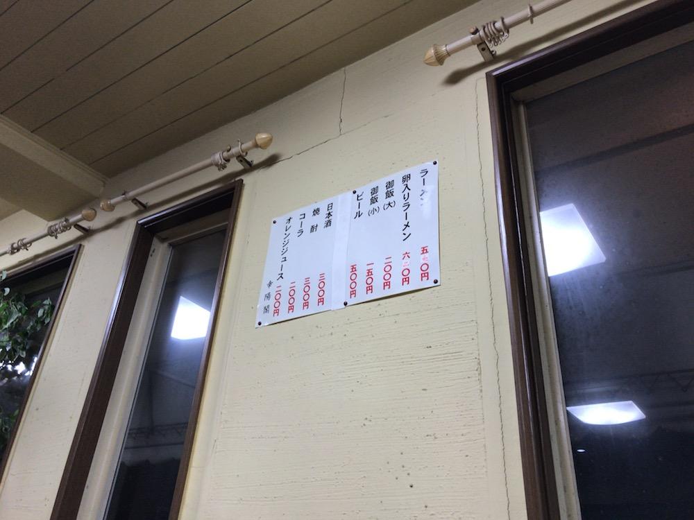 2016幸陽閣 メニュー