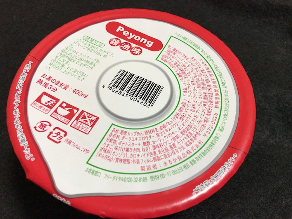 ペヨング ヌードル 醤油味