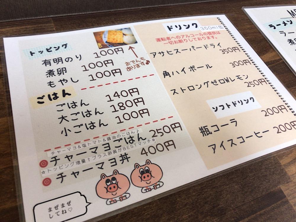 卜伝ラーメン 2016.12メニュー