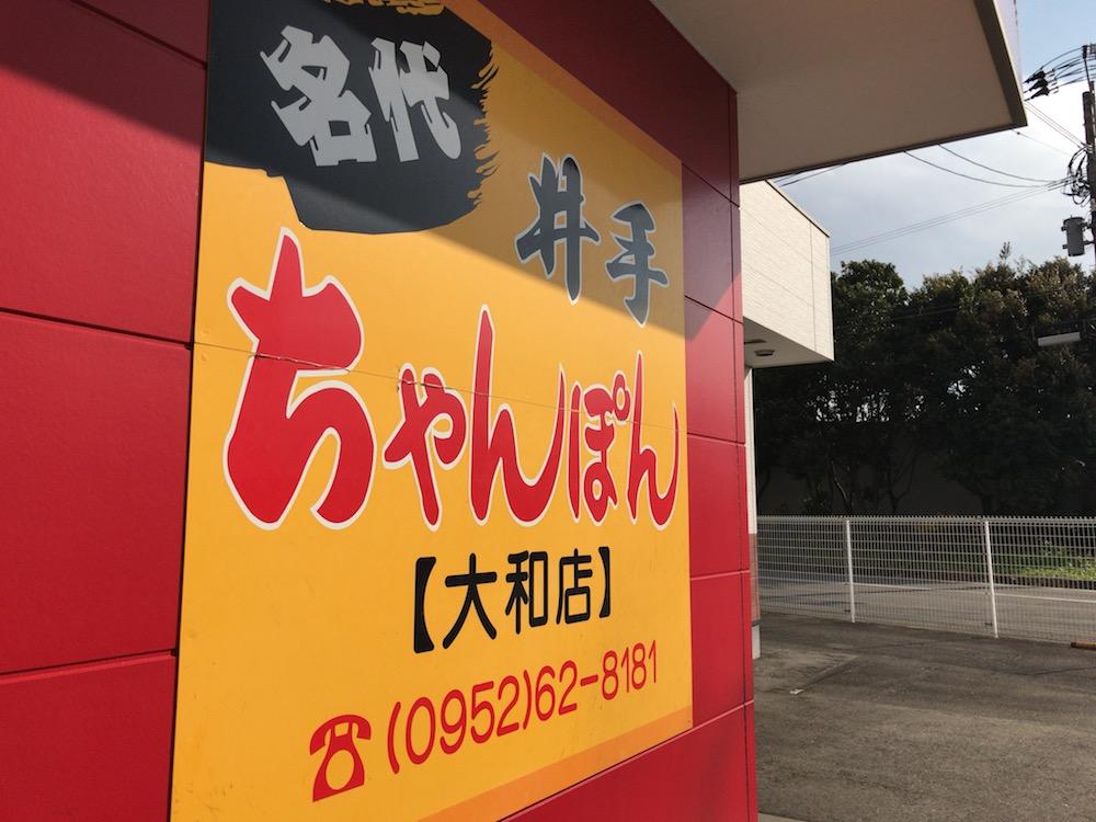 井手ちゃんぽん 大和店