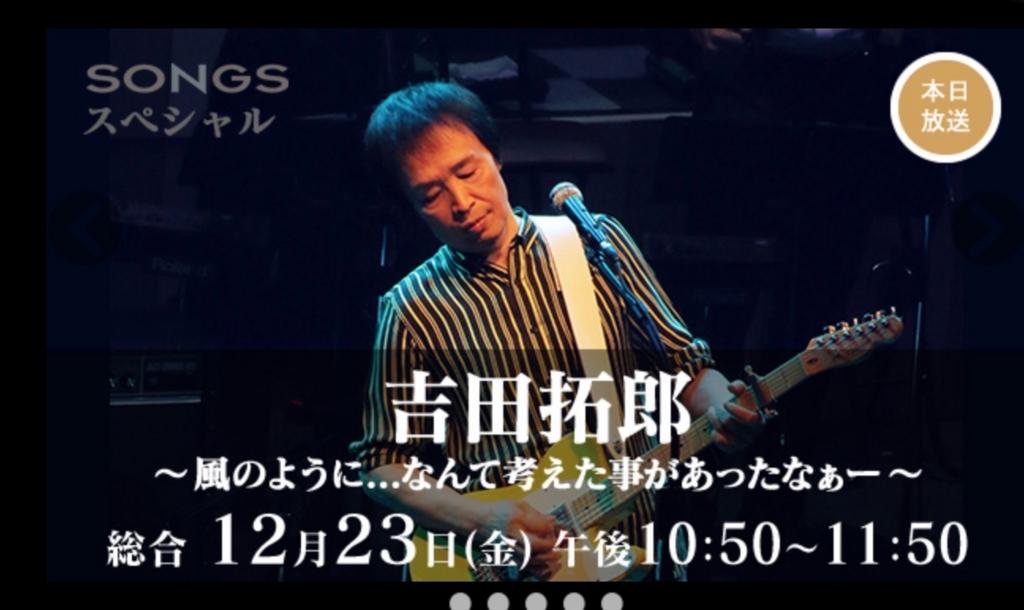 吉田拓郎 70歳