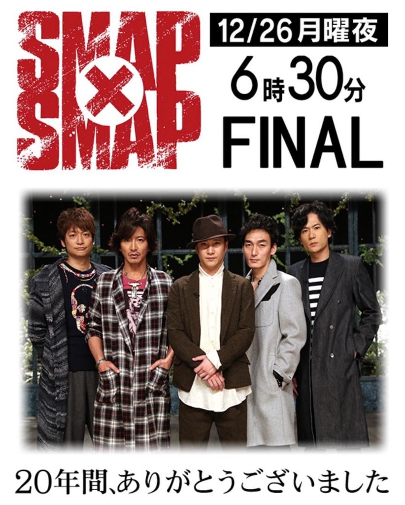 SMAP×SMAP 解散特番