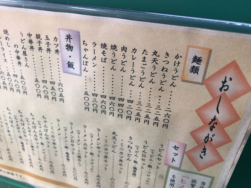うどんの佐賀県 メニュー