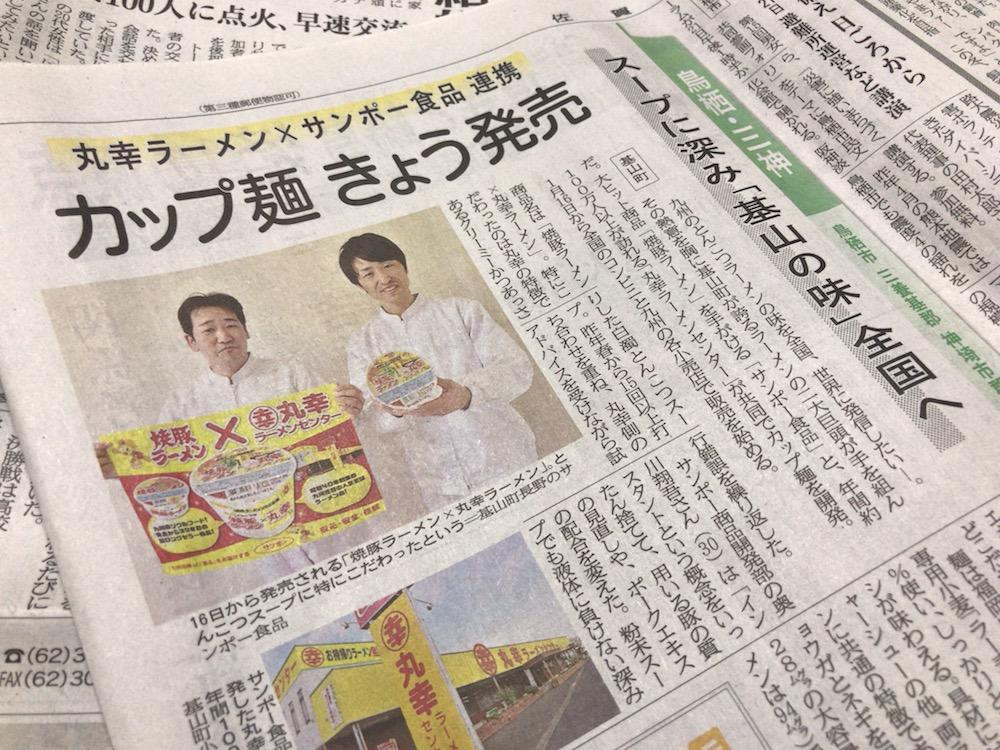 焼豚ラーメン×丸幸ラーメン 佐賀新聞