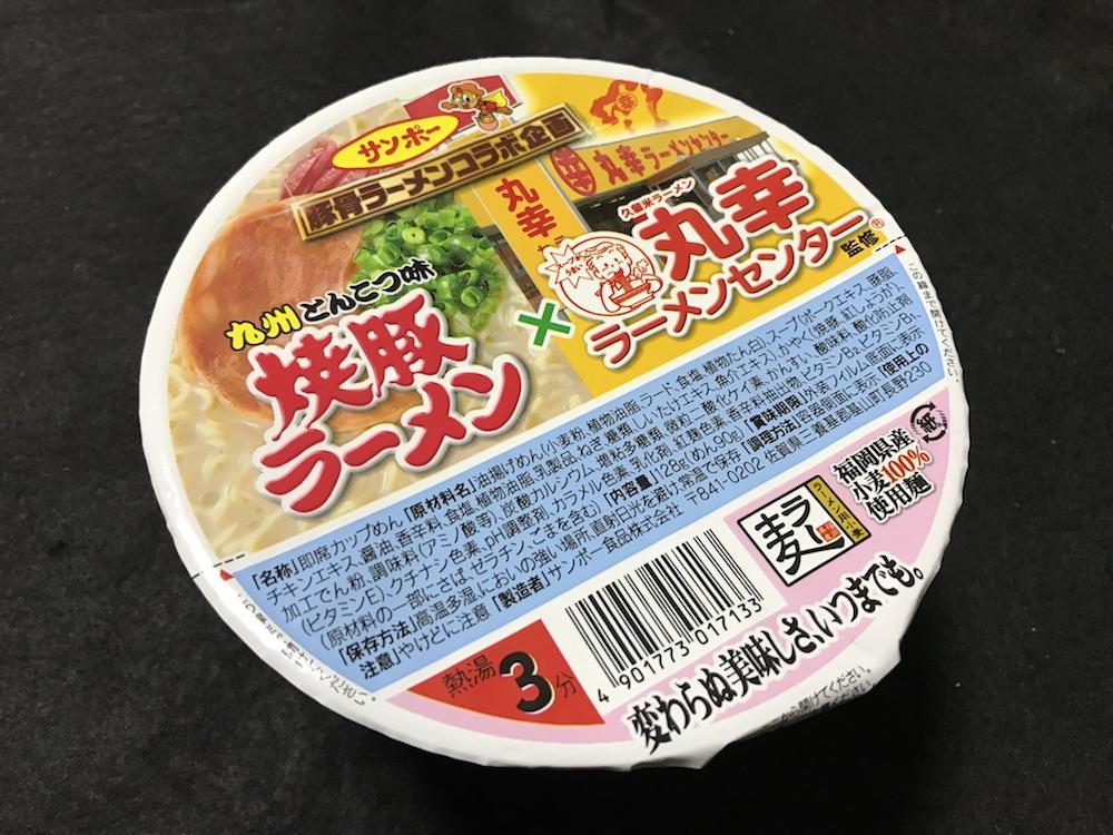 サンポー焼豚ラーメン×丸幸ラーメン パッケージ