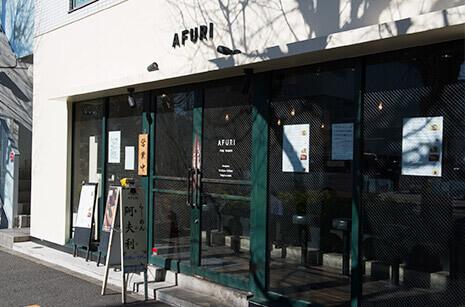AFURI 店舗