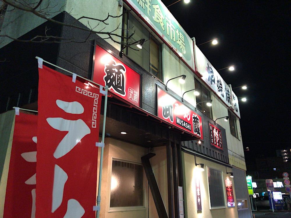 ラーメン武蔵
