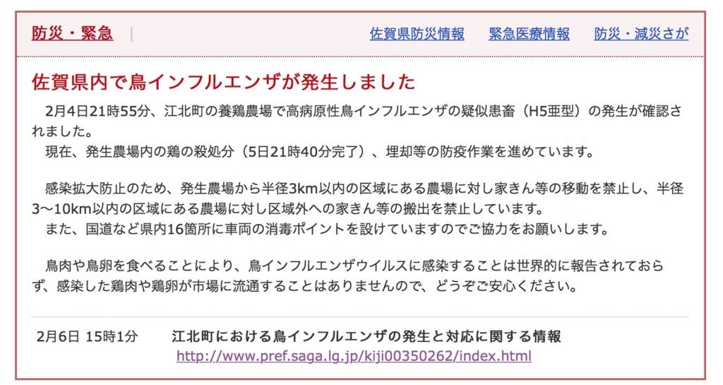 佐賀県内で鳥インフルエンザが発生しました