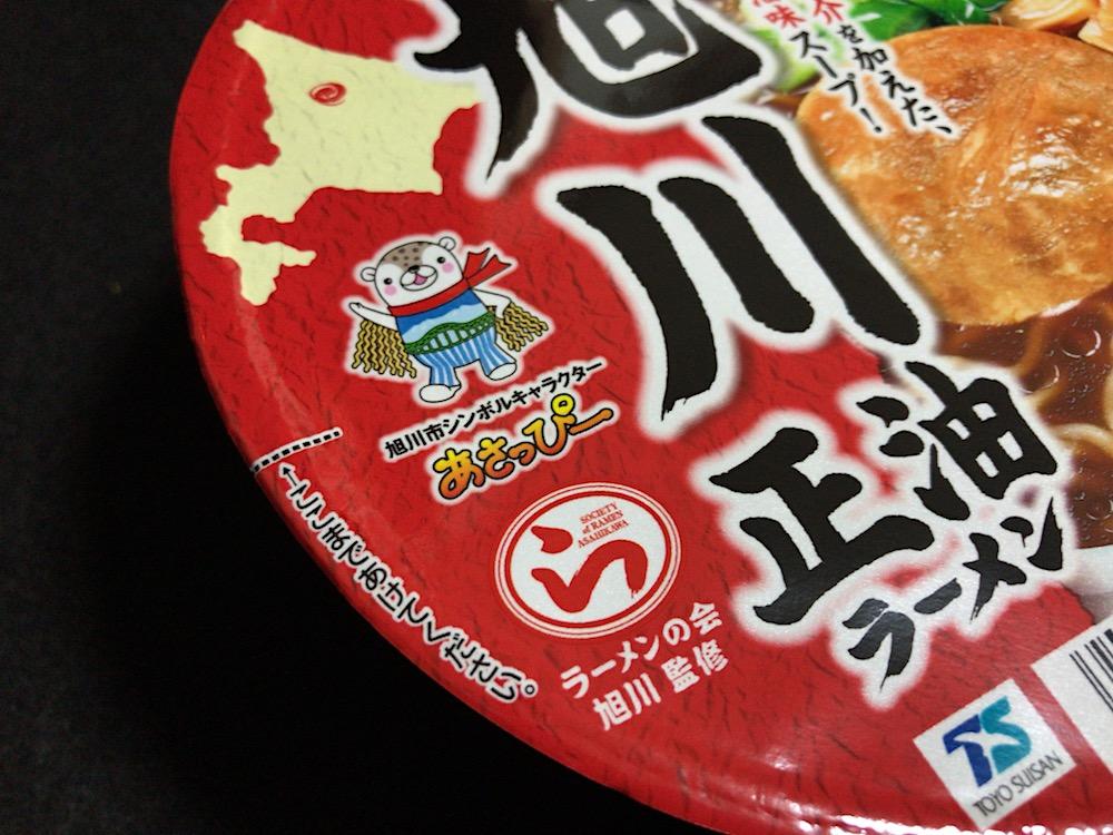 マルちゃん 日本うまいもん 旭川正油ラーメンあさっぴー