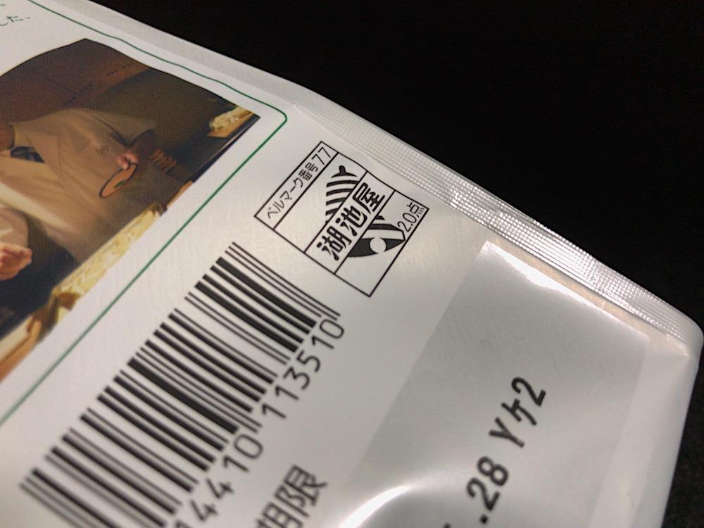 KOIKEYA PRIDE POTATO 秘伝濃厚のり塩 パッケージ ベルマーク