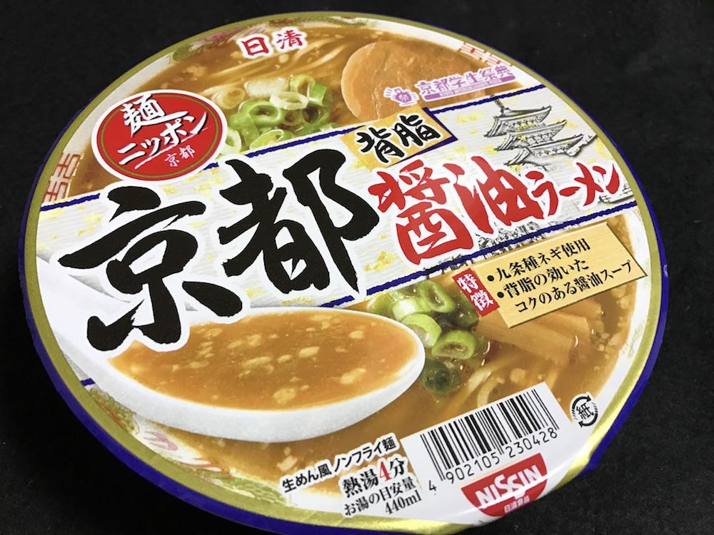 日清麺ニッポン 京都背脂醤油ラーメン