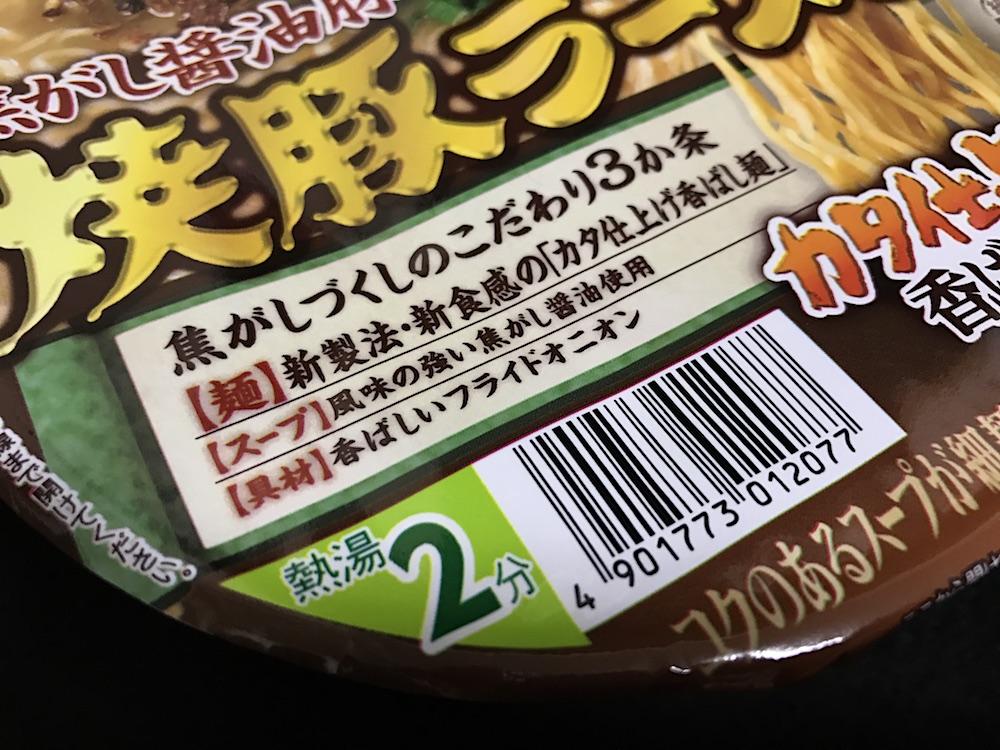サンポー焼豚ラーメン 焦がし醤油豚骨味 焦がしづくしの3か条