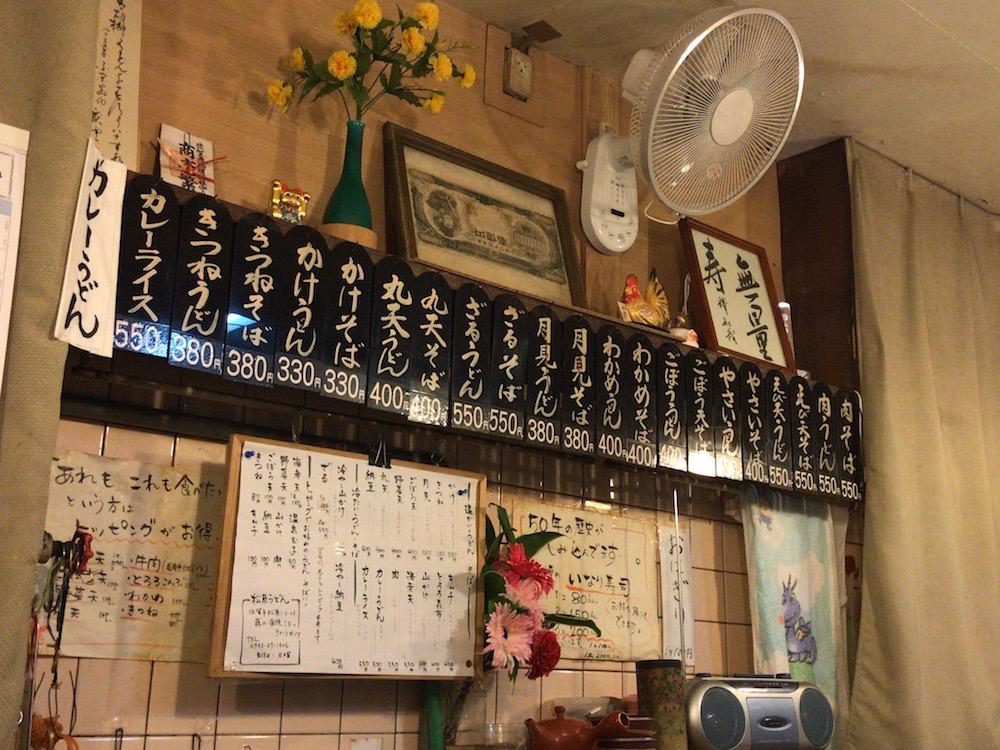 2017松原うどん メニュー