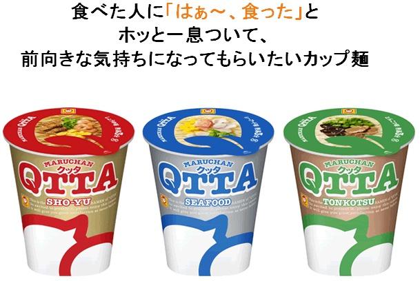 MARUCHAN QTTA(クッタ)