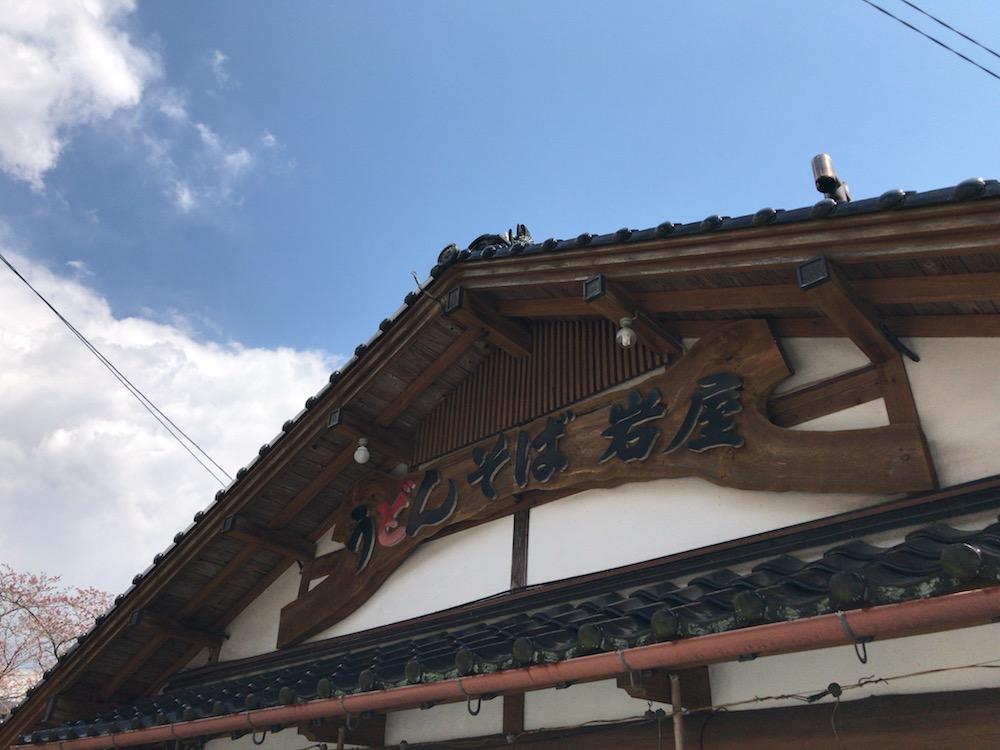 2017岩屋うどん 外観