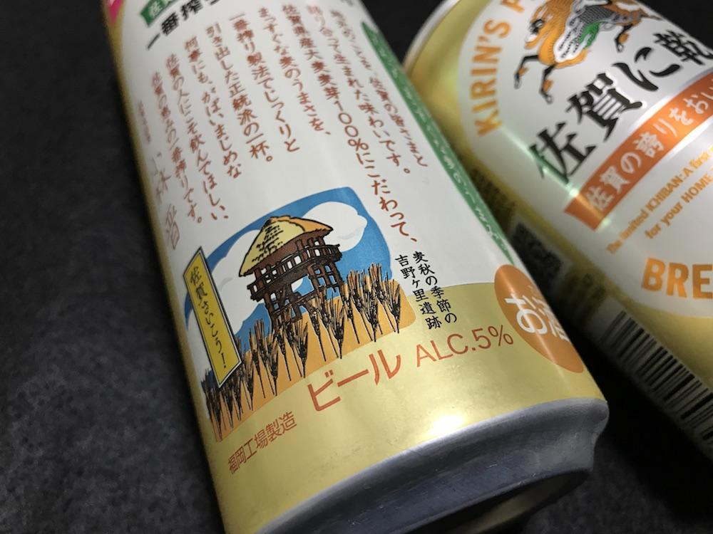 2017年度版 一番搾り 佐賀に乾杯 麦秋の吉野ヶ里
