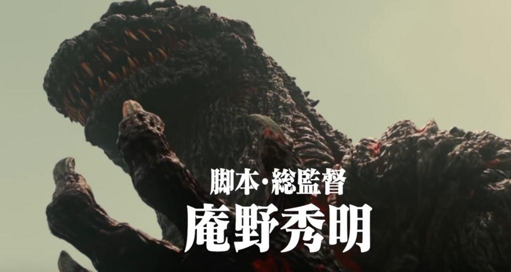 シン・ゴジラ 庵野秀明監督
