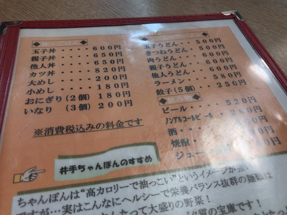 井手ちゃんぽん 本店 メニュー